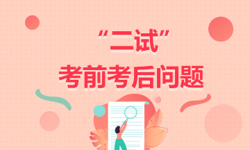 中医助理医师考试二试考前考后问题解答