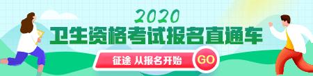 【报名直通车】2020年卫生资格考试报名入口|现场审核地点汇总专题