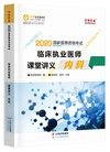 2020年临床执业医师课堂讲义—内科