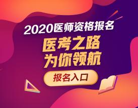 2020年医师报名入口