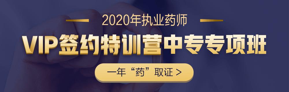 2020执业药师辅导!VIP中专专项班,一年学习期!