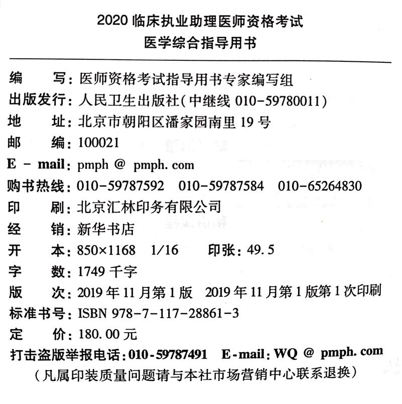 助理教材版权页
