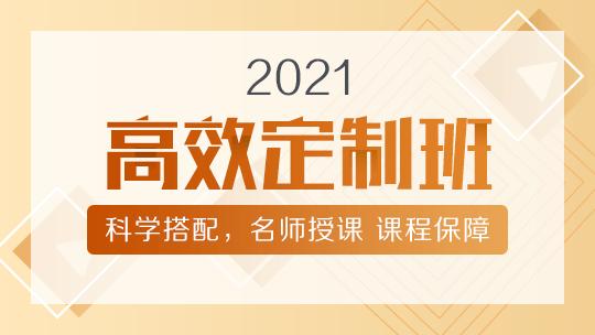 2021护士考试网络课-高效定制班