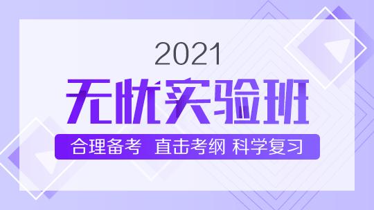 2021主管护师考试网络课-无忧实验班