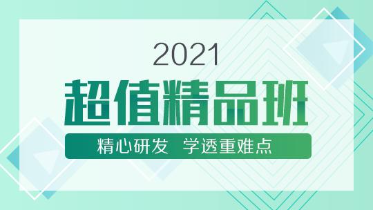 2021主管护师考试网络课-超值精品班