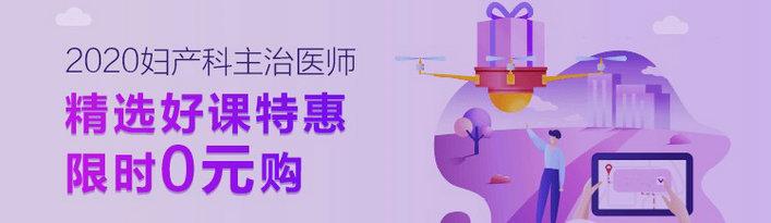 【0元好课】2020妇产科主治医师精品好课0元到手!
