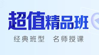 中醫執業醫師-超值精品班