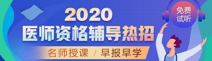 2020年医师实践技能辅导课程
