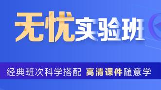 中医执业医师-无忧实验班
