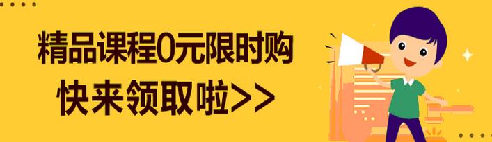 中药学职称0元精品课