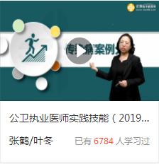 2020年公卫助理医师实践技能视频