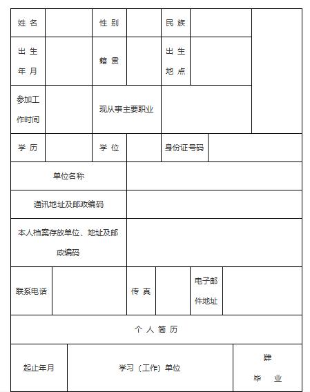 中医确有专长考核考试申请表下载
