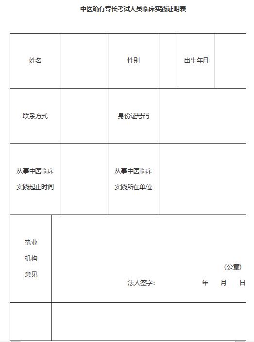 中医确有专长考试人员临床实践证明表下载