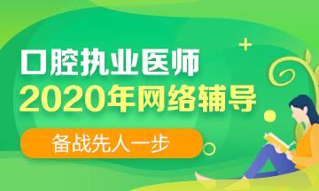 【官宣】2020年口腔执业医师考试大纲公布!内容不变!