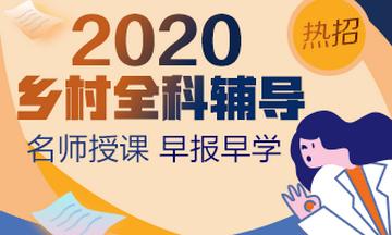 2020年乡村全科执业助理医师教材变化内容汇总