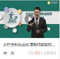 2020年山东潍坊乡村全科助理医师技能视频