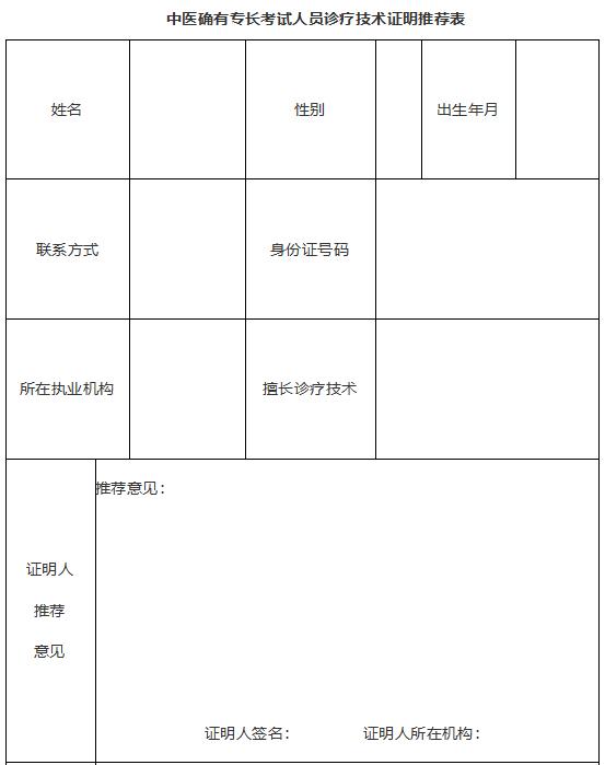中医确有专长考试人员诊疗技术证明推荐表(word下载)