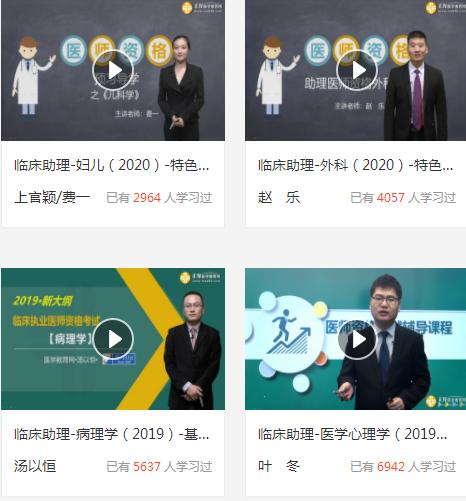 廣東2020年臨床助理醫師實踐技能輔導