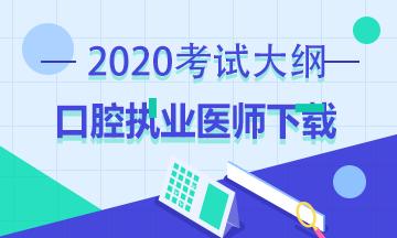 2020口腔执业医师考试大纲下载