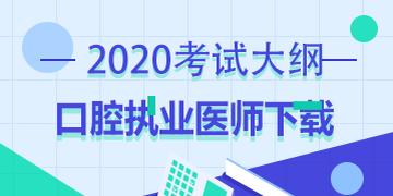 2020口腔考试大纲下载