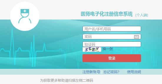 2019年中医执业医师电子化注册信息系统个人端