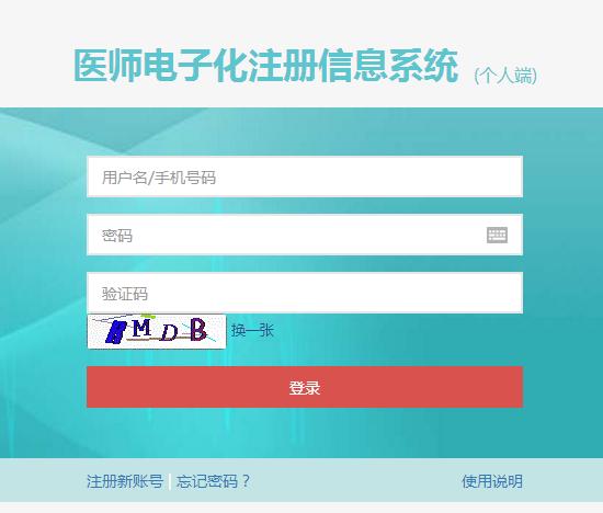 国家卫健委官网电子注册入口(中医执业医师)