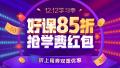 【12.12】中医执业医师85折购课 折上用券更便宜!