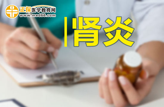 警惕肾炎诱发血尿症状