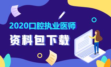 2020口腔执业医师资料包下载