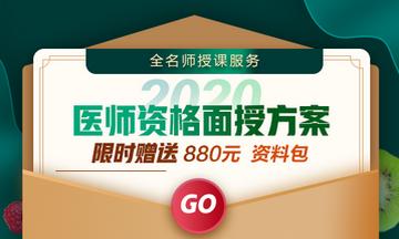 2020年医师资格考试面授辅导课程