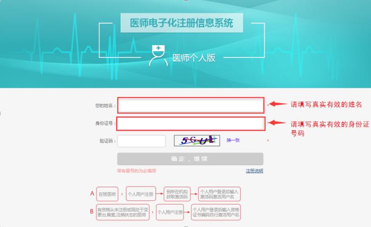 2019年口腔执业医师电子化首次注册流程图解!