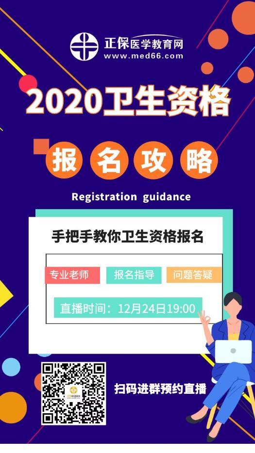【免費直播】2020年衛生資格考試報名指導及政策解答