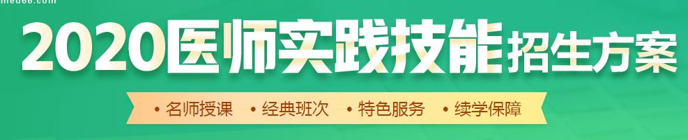 【直播+录播】2020公卫医师实践技能特色班!