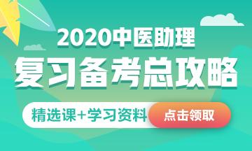 2020年中医执业助理医师复习总攻略