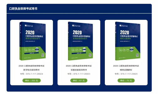 2020国家口腔执业医师资格考试系列指导用书