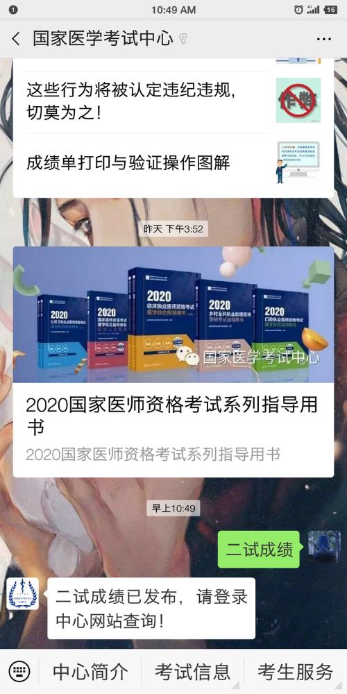 2019年中医执业医师考试二试成绩即将公布!