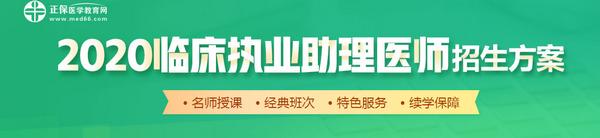 济南市2020年临床助理医师报考要求
