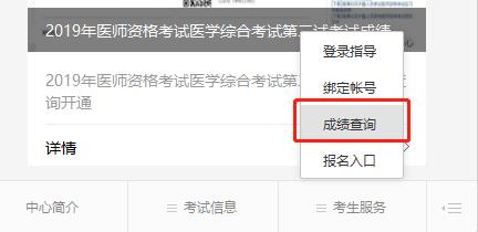 贵州省2019执业中医医师二试成绩查询入口开通