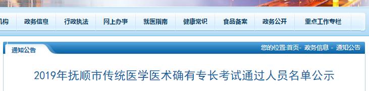辽宁抚顺2019年中医确有专长考试通过人员名单公示
