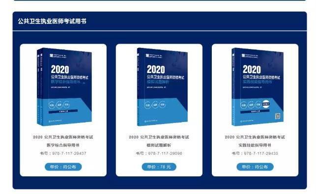 2020公卫执业医师考试用书及购买地址!