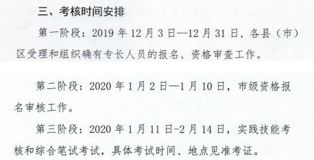 辽宁朝阳2019年传统医学医术确有专长考试时间