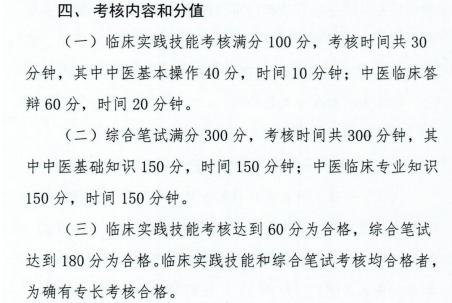 辽宁朝阳市2019年传统医学医术确有专长考核标准