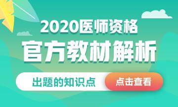 2020年医师资格考试官方教材变化