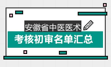 安徽省2019年中医医术确有专长人员医师资格考核初审名单汇总!