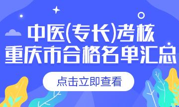 【合格名单】重庆市首次中医医术确有专长考核合格名单汇总