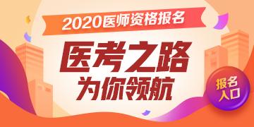 2020年医师资格考试报名