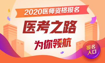 2020年医师资格报名时间