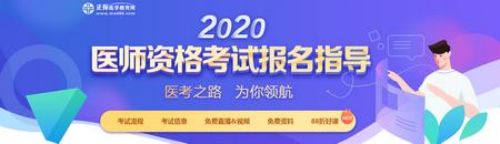 2020医师资格报名