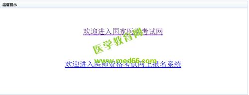 2020年中西医执业医师网上报名入口1月9日开通