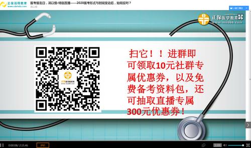 1月16日汤以恒临床医师《vip强化特训直播-消化15》直播公告